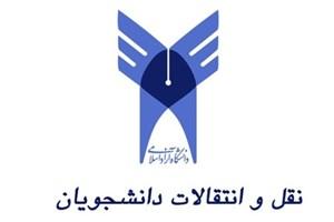 5 دی؛ شروع مجدد نام نویسی برای نقل و انتقال دانشجویان دانشگاه آزاد اسلامی