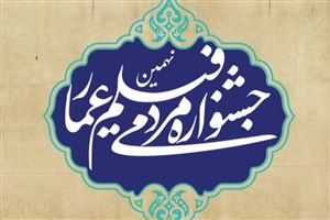 آثار بخش مسابقه افتتاحیه نهمین جشنواره عمار اعلام شد