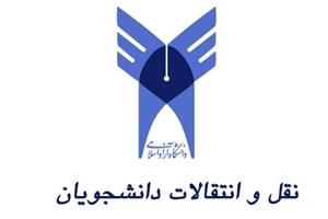 5 دی ماه، آغاز ثبت نام مجدد نقل و انتقال دانشگاه آزاد