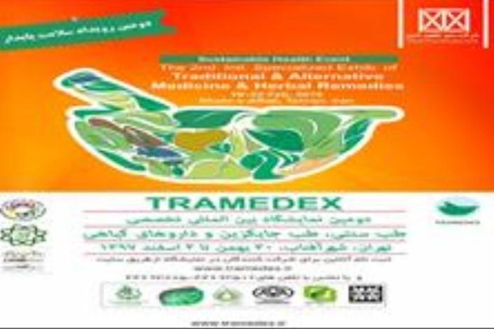 نمایشگاه بینالمللی تخصصی طب سنتی طب جایگزین و داروهای گیاهی