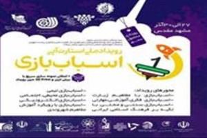 رویداد ملی کارآفرینی اسباببازی برگزار شد
