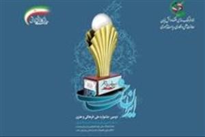 خلق پیام بازرگانی برای تبلیغ کالای ایران ساخت چه مسیری طی میکند