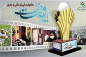 روایتی از یک قهرمان اقتصادی در جشنواره ایران ساخت