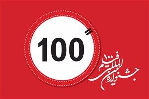119 کشور با بیش از 2 هزار اثر متقاضی حضور در جشنواره فیلم 100