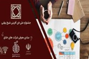 جشنواره ملی فن آفرینی شیخ بهایی به جمع مبادی معرفی شرکتهای خلاق پیوست