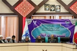 نشست «بصیرت انقلابی» در دانشگاه آزاد اسلامی برگزار شد
