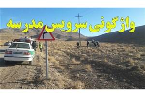 سرویس دانشآموزان در آذربایجان غربی واژگون شد