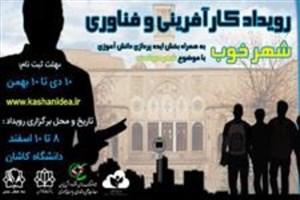 نخستین رویداد کارآفرینی و فناوری شهر خوب برگزار میشود
