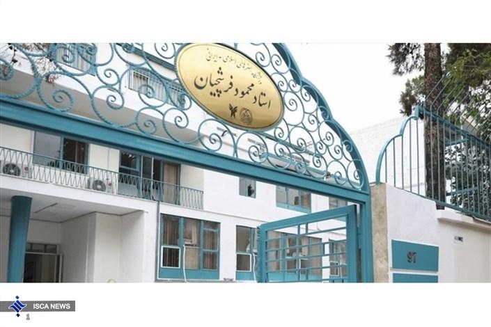 دانشگاه فرشچیان