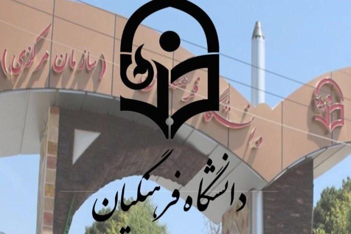 نتیجه تصویری برای شورای تبیین مواضع بسیج دانشجویی دانشگاه فرهنگیان