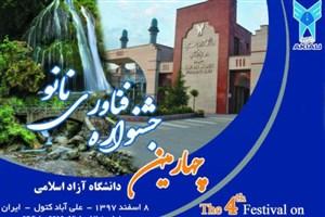 برگزاری چهارمین جشنواره فناوری نانوی دانشگاه آزاد اسلامی