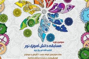مشارکت دانش آموزان هفت کشور جهان در سومین دوره مسابقه دانشآموزی نور