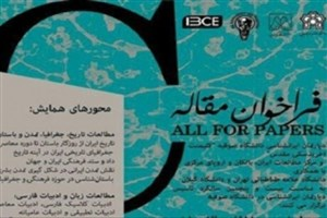 همایش بینالمللی ایران و جهان در آینه تاریخ برگزار میشود