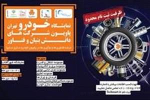 پاویون شرکتهای دانشبنیان و فناور نمایشگاه خودرو تهران