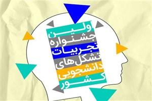 اولین جشنواره تجربیات تشکلهای دانشجویی کشور برگزار می شود