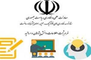سامانه ثبت اطلاعات دانشپژوهان و اساتید فعال راهاندازی شد