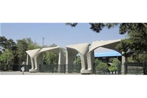 اولین نمایشگاه خوداشتغالی و کارآفرینی دانشگاه تهران برگزار میشود