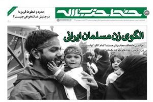 الگوی زن مسلمان ایرانی/ جوانها برای تقویت اقتصاد کشور تلاش کنند