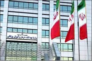 توضیح وزارت بهداشت درباره یک خبر