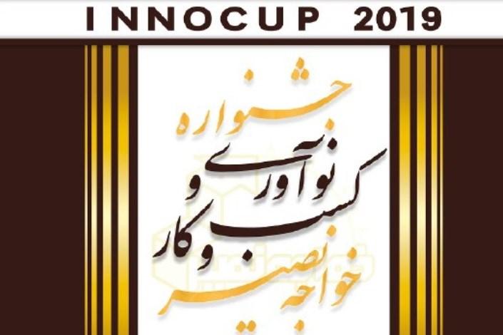 جشنواره نوآوری و کسبوکار خواجه نصیر 2019