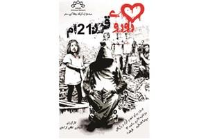 اثر منتخب شبکه جهانی سحر  در جشنواره عمار بر پرده نقره ای سینما
