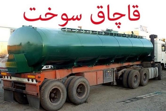 قاچاق سوخت