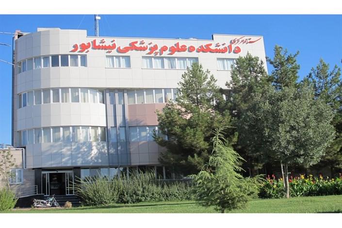 دانشگاه علوم پزشکی نیشابور