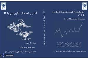 آمار و احتمال کاربردی با R منتشر شد