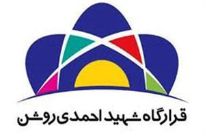 آغاز فاز اجرایی قرارگاه شهید احمدی روشن در برخی از واحدهای دانشگاه آزاد اسلامی استان تهران