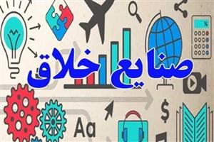 پیشرفت حوزههای صنایع خلاق ایران در آینه آمار