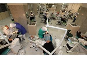 دستاوردهای دانشکده دندان پزشکی دانشگاه آزاد اسلامی