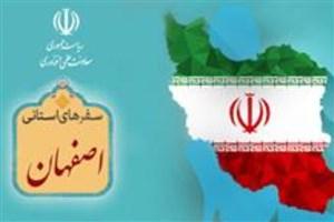 با حضور معاون علمی و فناوری رییس جمهوری پارک فناوری سلامت اصفهان افتتاح میشود