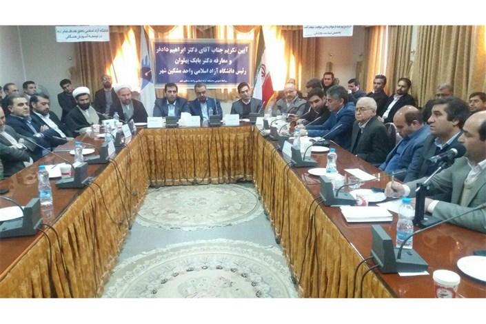 جلسه تکریم و معارفه رئیس دانشگاه آزاد اسلامی واحد مشگین شهر