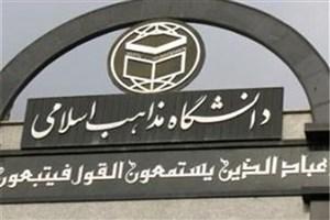 13 تیر؛ آخرین مهلت تخلیه خوابگاههای دانشجویی دانشگاه مذاهب