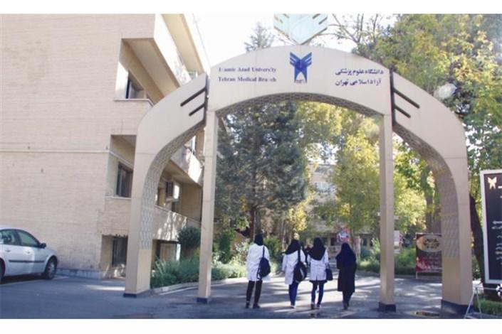 علوم پزشکی دانشگاه آزاد