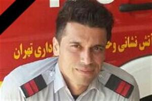 شهادت آتشنشان تهرانی در عملیات اطفای حریق