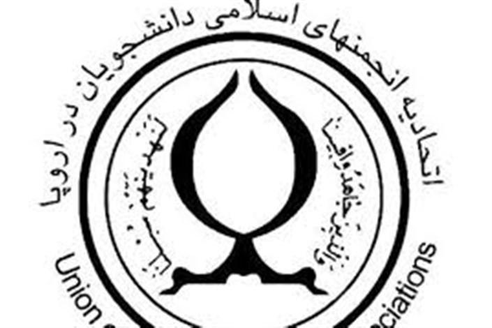 انجمن اسلامی اروپا