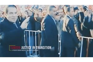 عدالتی که در تونس فراموش شد