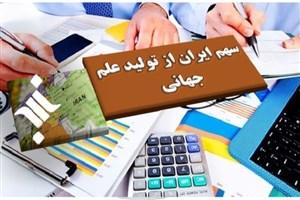 سهم ایران از کمیت تولید علم دنیا