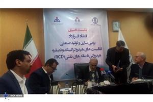 ایران رقیب یو.او.پی آمریکا و اکسنس فرانسه در تولید کاتالیست شد