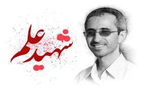 روایتی از زندگی دانشمند شهید دکتر مجید شهریاری