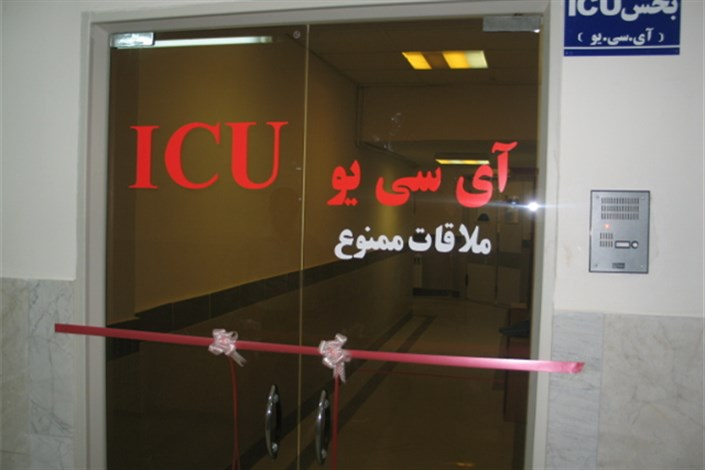 بخش ICU