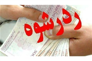 مأموران انتظامی  آباده،  رشوه 30 میلیونی را رد کردند