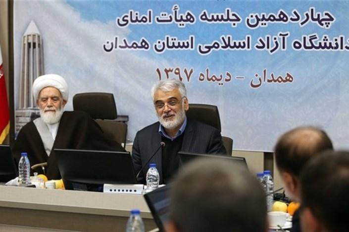 دکتر طهرانچی در جلسه هیأت امنای دانشگاه آزاد همدان: