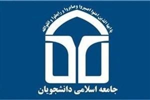 دبیر جامعه اسلامی دانشجویان دانشگاه شهیدرجایی با رای شورای مرکزی، تعیین شد
