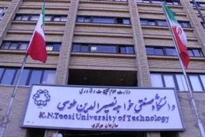 تقویم آموزشی نیمسال دوم دانشگاه خواجه نصیر اعلام شد