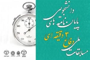 برترینهای مرحله استانی مسابقات ملی دفاع ۳ دقیقهای پایاننامه در آذربایجان غربی معرفی شدند