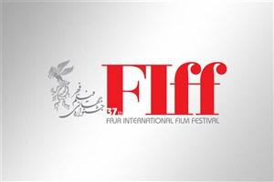 «نمایشهای بازار» جشنواره جهانی فیلم فجر فراخوان داد/ ثبت نام تا 10 اسفندماه