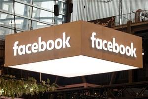 احتمال مواجهه فیسبوک با بزرگترین جریمه مالی در آمریکا
