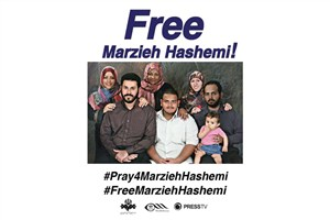با مرضیه هاشمی مثل یک شاهد رفتار کنید نه مثل یک جانی! / درخواست برای آزادی سریع تر این مادر مسلمان